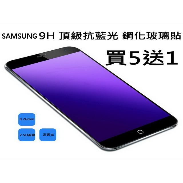 買5 送1 三星抗藍光SAMSUNG NOTE2 3 4 5 A8 E7 S3 4 5 6