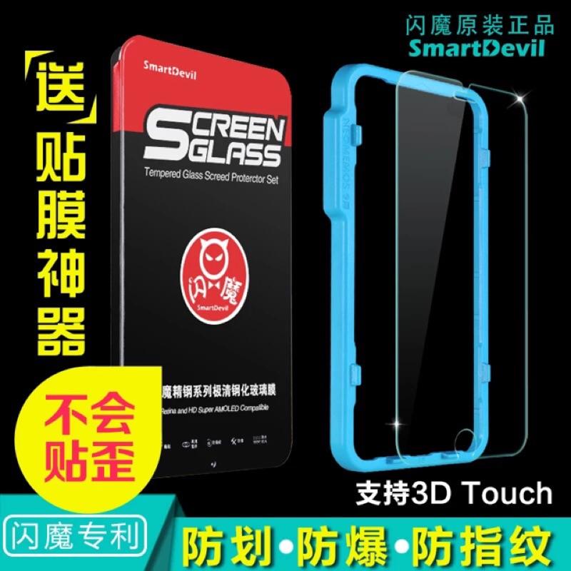 iPhone6 6S 高清防爆鋼化玻璃膜貼膜神器