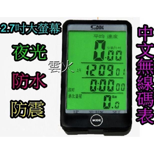 雲火2 7 吋中文顯示大螢幕無線碼表線控夜光碼表超強背光防水碼錶自行車單車馬表