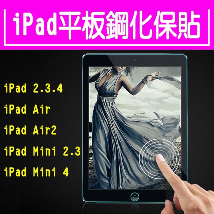 ~台中可 ~Apple 蘋果iPad 平板保護貼2 5D 滿版保護貼高透光9H 防爆防刮鋼