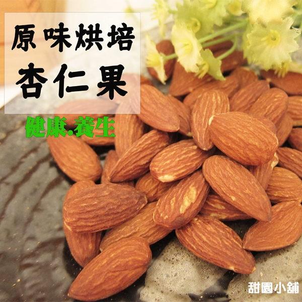 烘培原味杏仁果 夏威夷豆腰果胡桃核桃天然堅果全系列甜園小舖