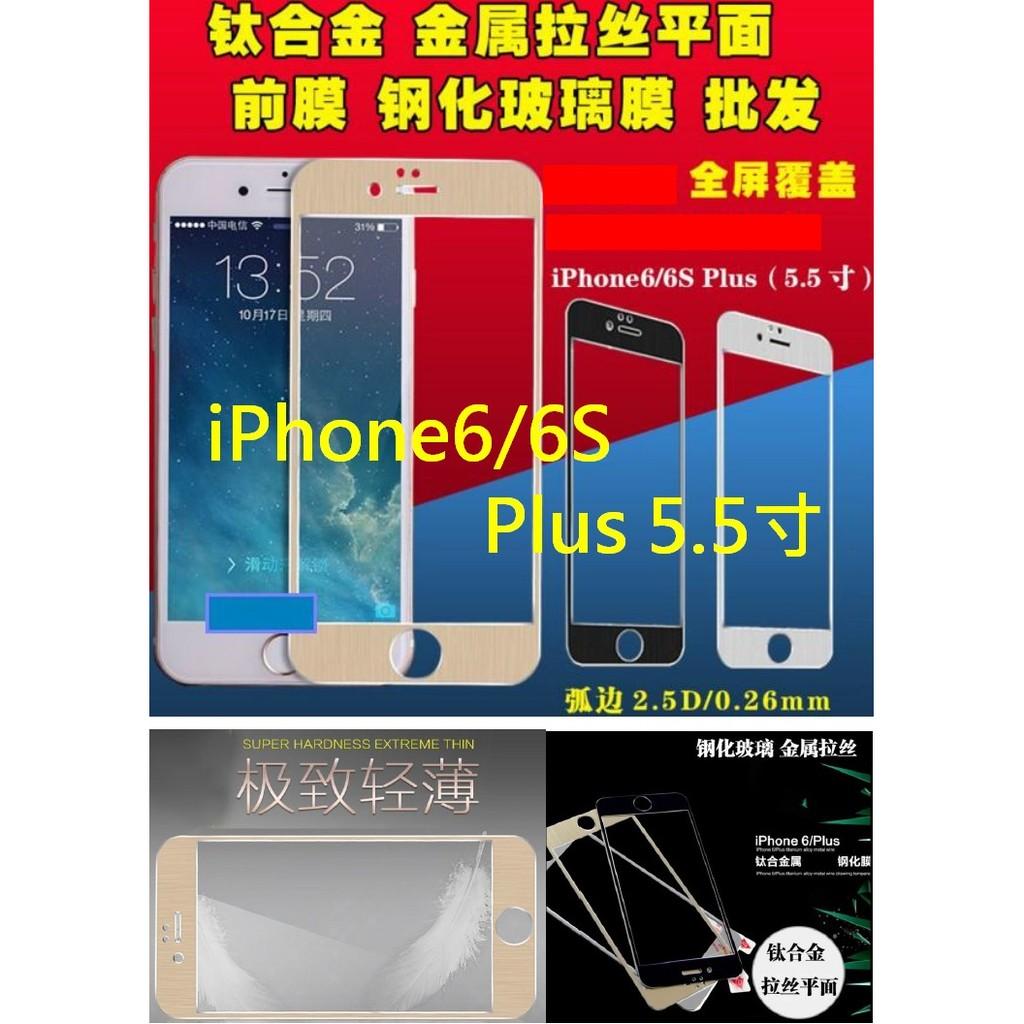 ~誠泰電腦~iphone6 5 5 寸2 5D 9H 鈦合金拉絲金屬全覆蓋鋼化膜玻璃貼鋼化