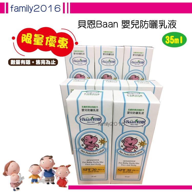 貝恩Baan 嬰兒防曬乳液SPF20 PA 35 ml 為止