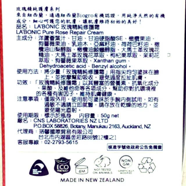 LA BONIC 玫瑰精純護膚精純修護霜50g
