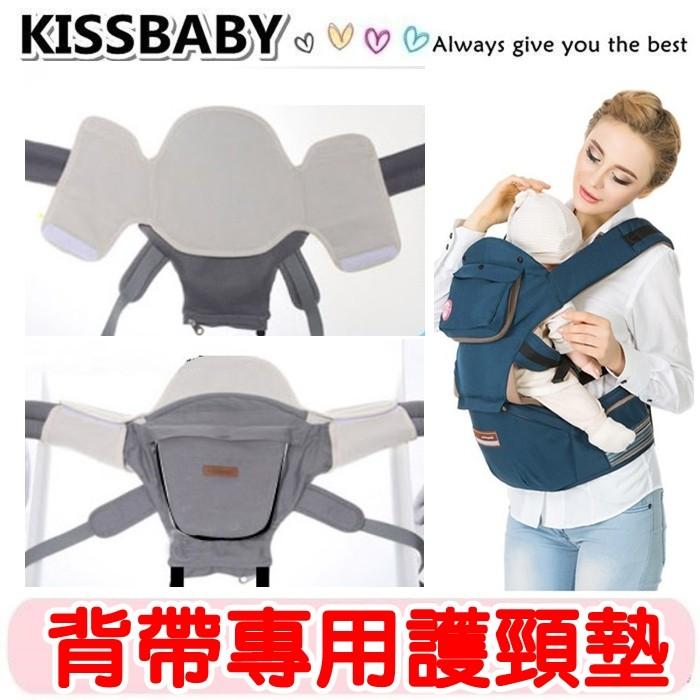 ~背帶 護頸墊~愛兒寶aiebao 嬰兒寶寶雙肩腰凳坐凳背帶 護頸墊保護寶寶頸椎6 個月前