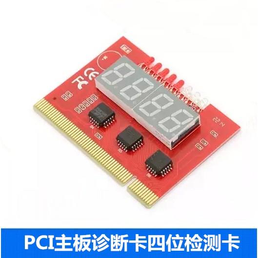 4 位數16bit PCI ISA 主機板測試卡電腦故障診斷卡主板檢測卡除錯卡