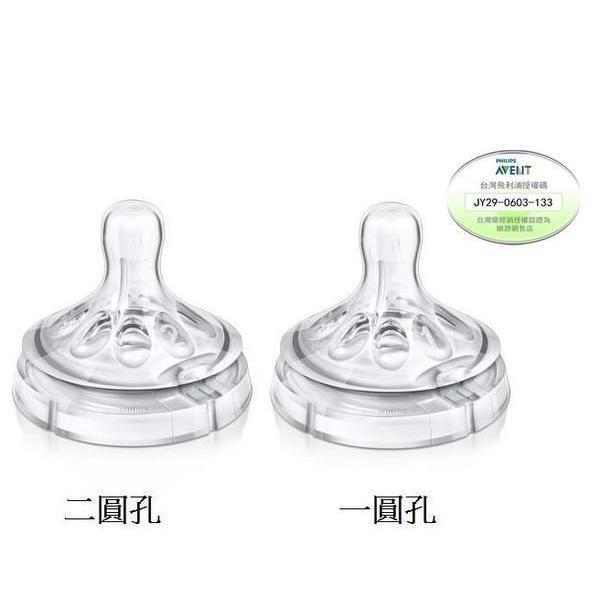快樂屋新安怡AVENT 親乳感防脹氣奶嘴一孔二孔三孔四孔雙入獨特雙氣孔防脹氣 防脹效果佳
