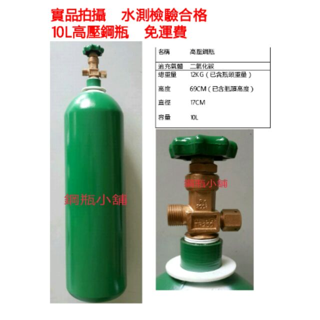 CO2 鋼瓶10L 二氧化碳升級Sodastream 氣泡機水草養殖免