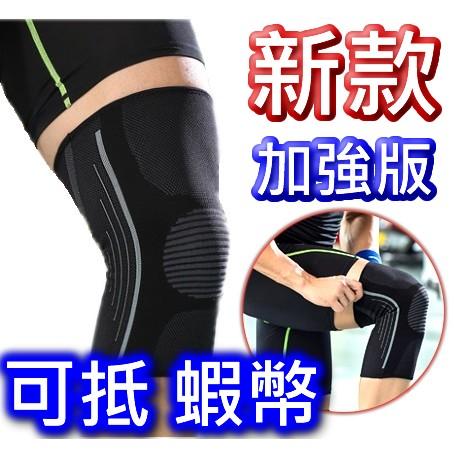 新升級款高伸縮針織 護膝 保暖登山羽球籃球跑步馬拉松戶外 護具膝蓋護套