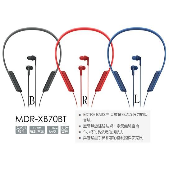 金立 行台北站前店SONY 貨 MDR XB70BT 重低音強化無線藍牙耳機服貼頸掛式