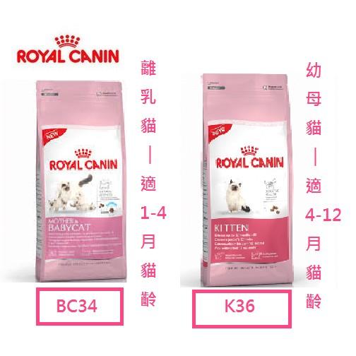 法國皇家貓糧離乳貓BC34 幼母貓K36 500g 分裝包Royal Canin good