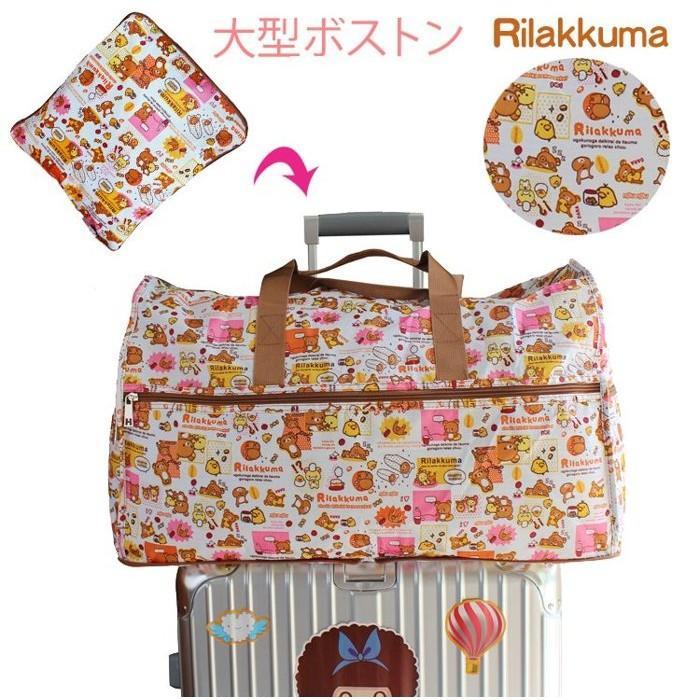 Nana Lili 雜貨 ~拉拉熊便攜摺疊旅行袋媽媽包 袋