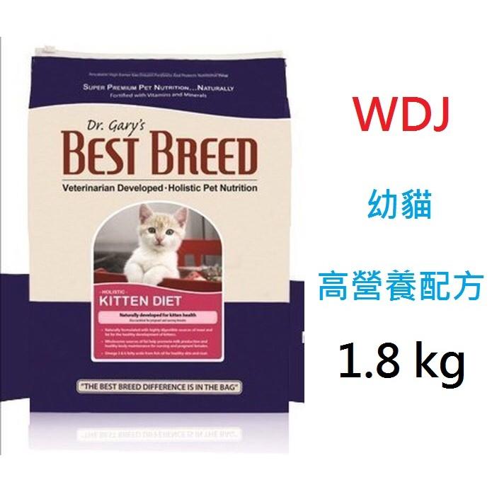 短效良品貝斯比幼貓配方1 8kg BEST BREED