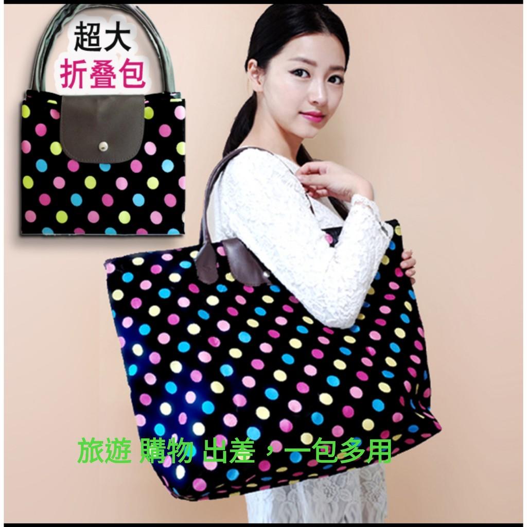 可折疊超大外出包攜帶式環保袋 袋媽媽包側背手提包