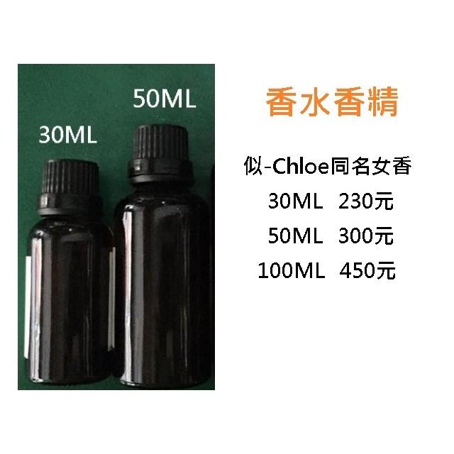 MF 香水香精似Chloe 同名女香30ML 230 元50ML300 元100ML 45