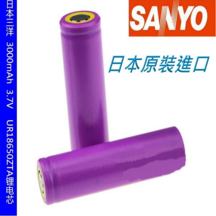 三洋SANYO 原包裝18650 鋰電池3000MAH 3 7V 強光手電筆記本電蕊行動電