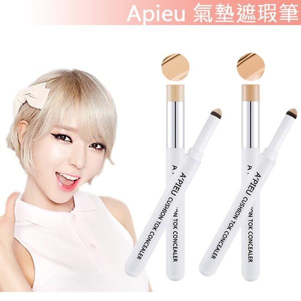 ◆首爾美妝連線◆韓國Apieu 重點式氣墊遮瑕筆0 5g