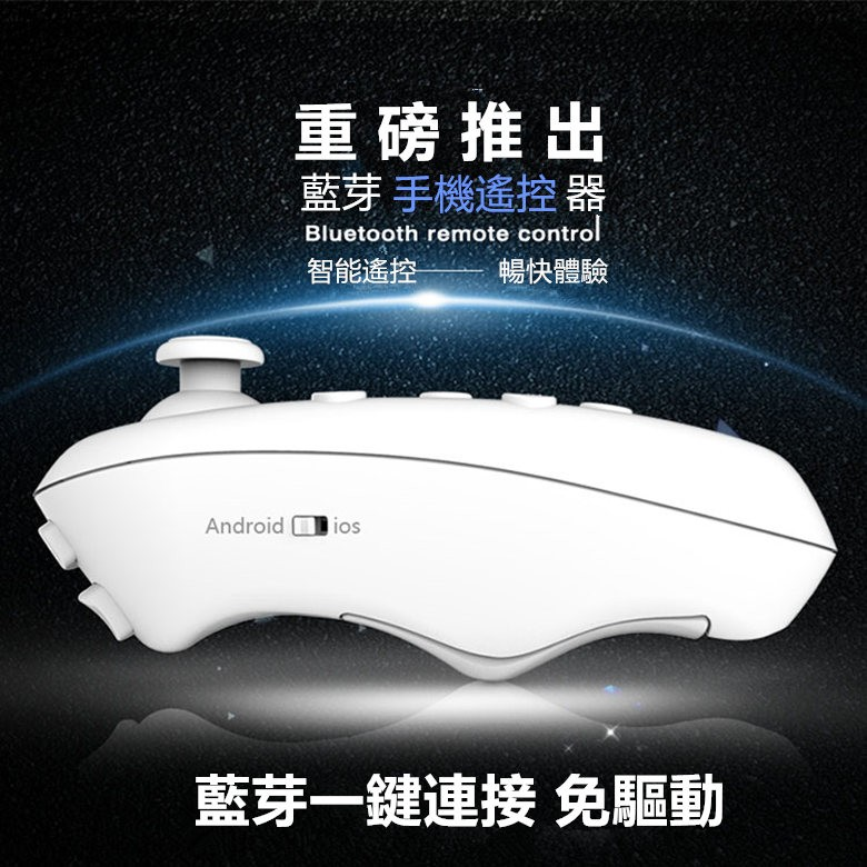 VR BOX 遊戲手柄萬能3D 遊戲遙控搖桿 遙控器VR 眼鏡魔鏡暴風手機無線藍牙手柄兼容
