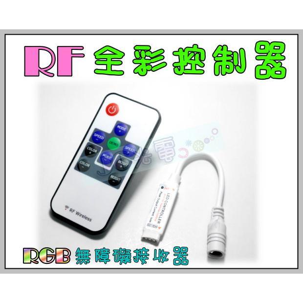有 不必等D620 RF 無障礙全彩控制器七彩遙控RGB 燈條遙控器變化LED 燈條迷你版