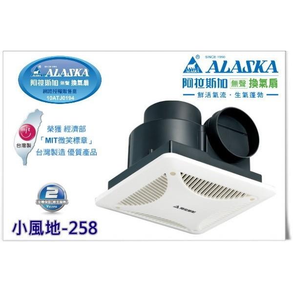 ~水電衛浴燈飾 館~阿拉斯加浴室抽風機小風地258 110V
