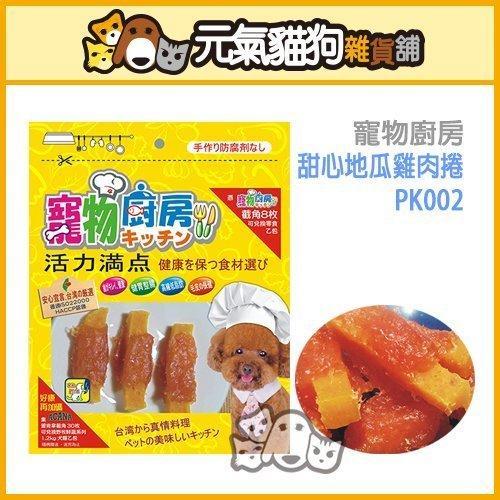 ∞元氣貓狗∞可超取寵物廚房甜心地瓜雞肉捲002 狗零食雞肉肉乾無添加烘焙製成