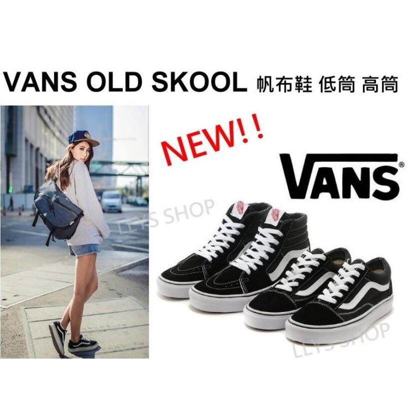 美國 VANS Old Skool 款黑白 低筒高筒GD 權志龍羅志祥賈斯汀懶人鞋包鞋滑板
