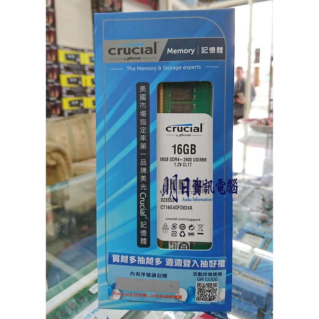 美光DDR4 記憶體16G RAM 桌上型電腦 Micorn 2400