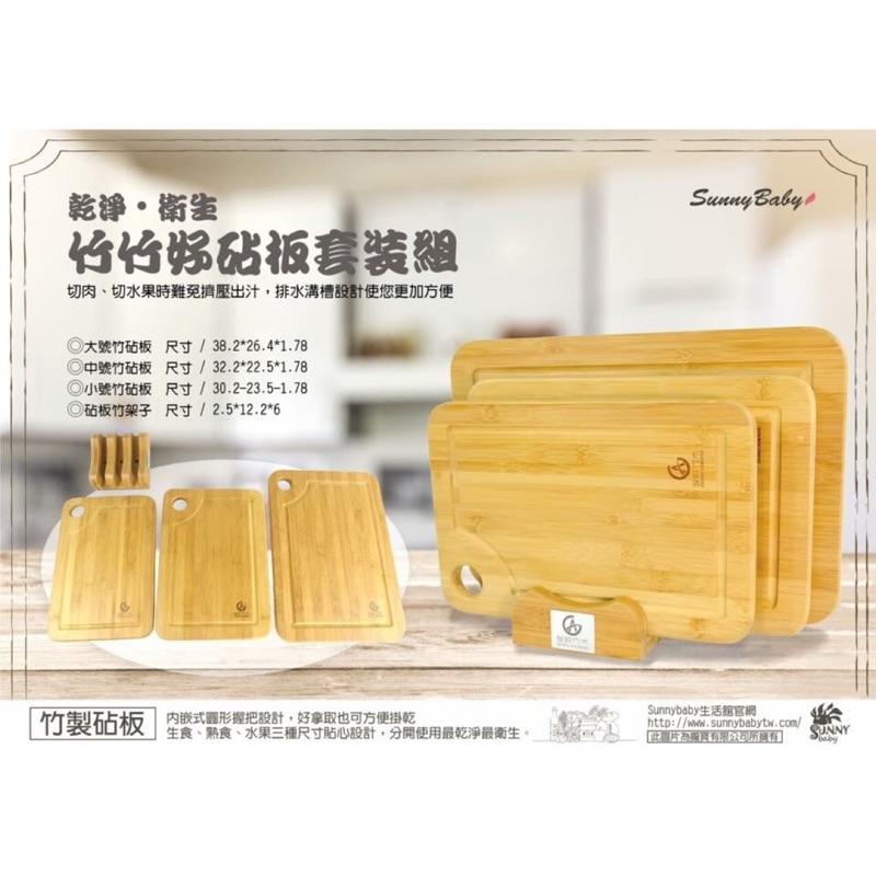 竹竹好砧板套裝組(pchxxx 賣價3 倍喔)