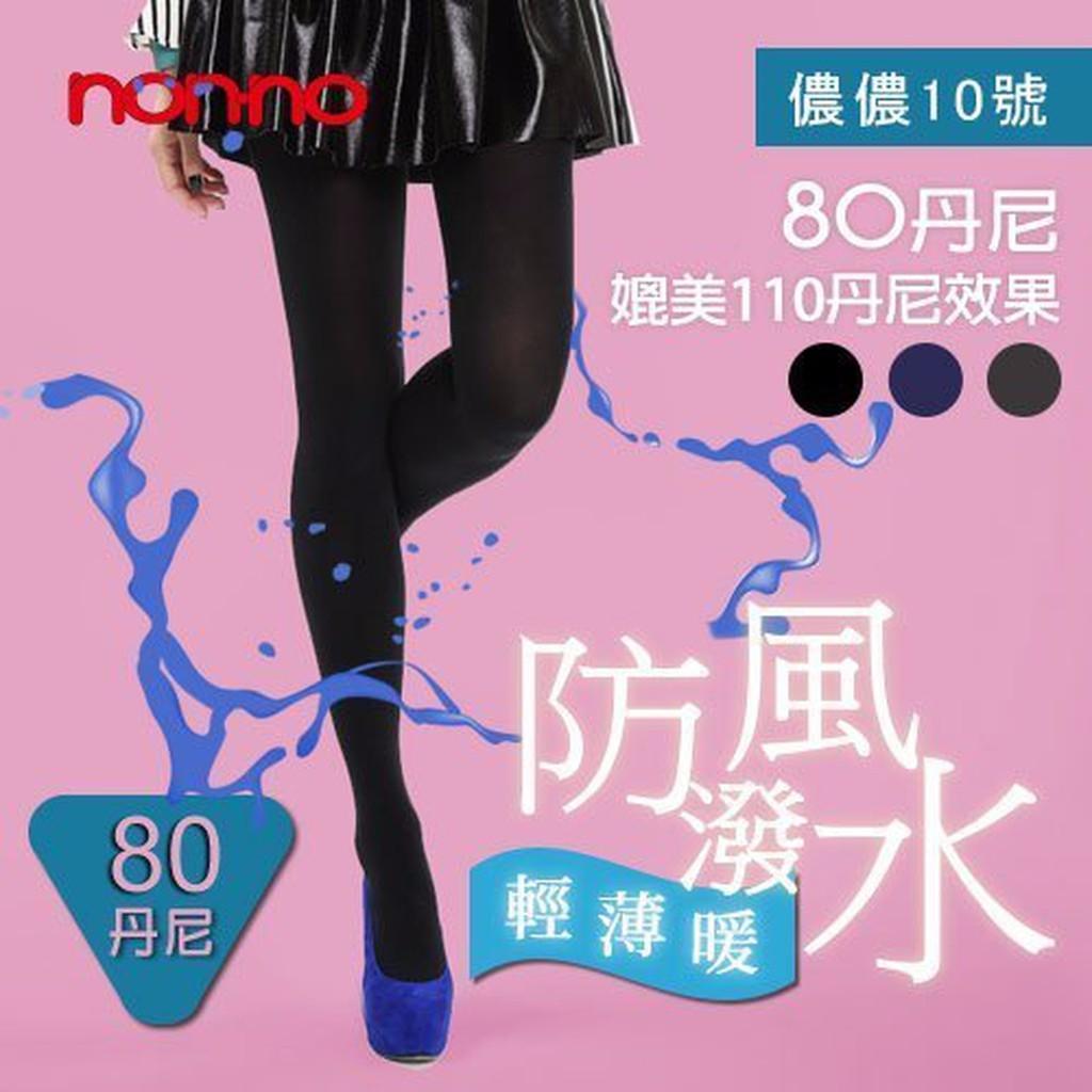 ~小三美日~儂儂non no 98254 80D 防風潑水褲襪1 件入多色 ~D49825