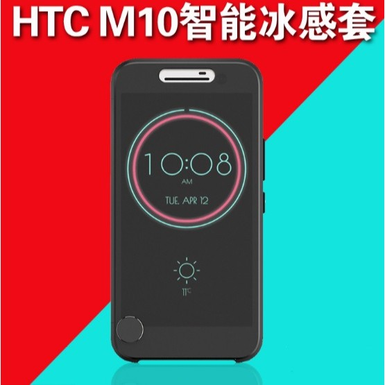 HTC 10 Ice View 智能立顯皮套htc M10 智能冰感皮套