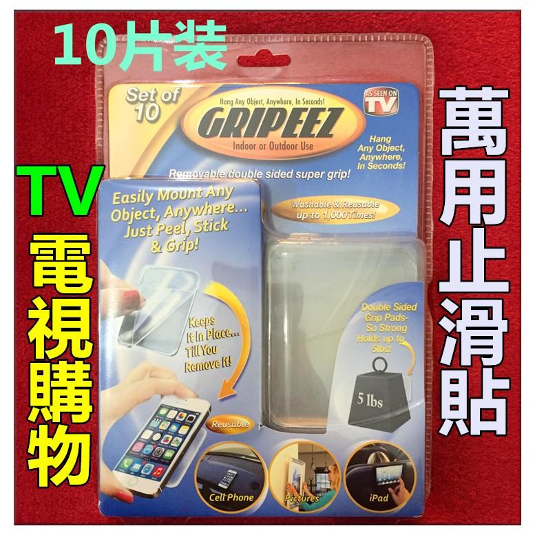 ~一盒10 片裝~美國TV 電視 ~GRIPEEZ 萬用矽膠無痕魔力貼~防滑貼~