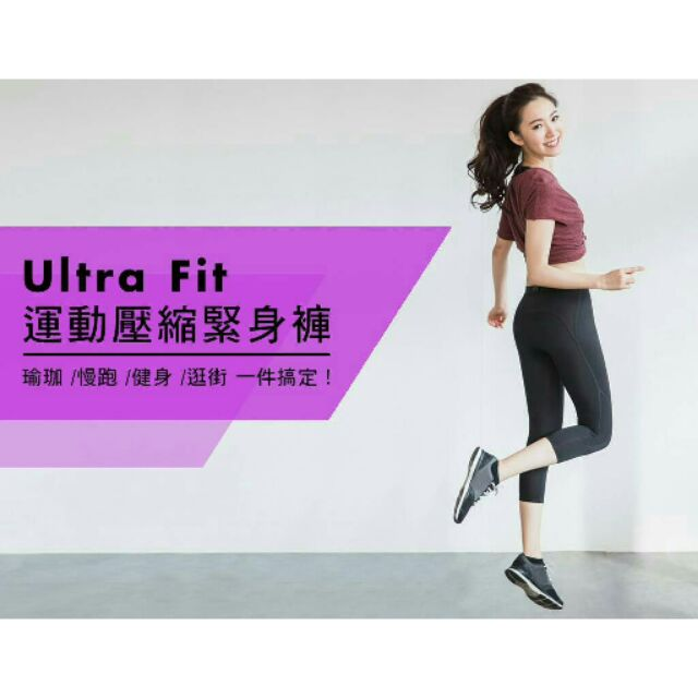 LEAP 女子限定Ultra fit 壓縮緊身七分褲壓力褲MIT n 超輕薄 緊身七分褲n