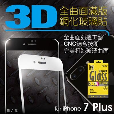 ~3D 全曲面滿版iPhone6 系列iPhone7 系列玻璃貼~9H 硬度滿版覆蓋,手感