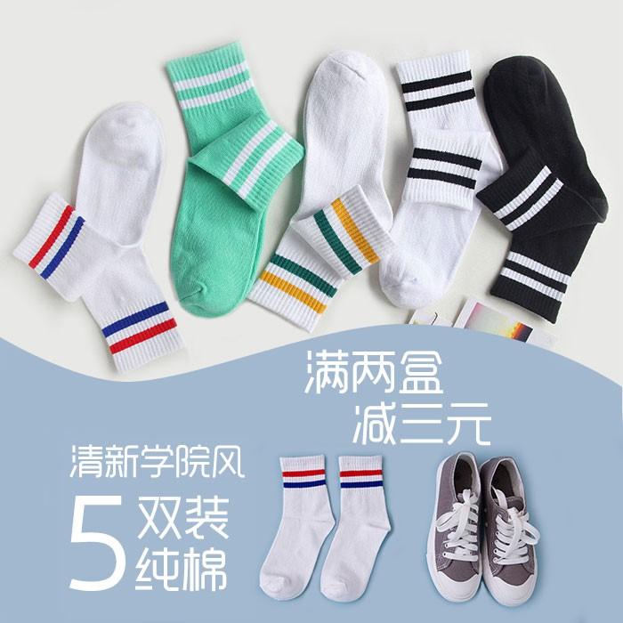 五雙裝☀️短襪子女純棉春夏款韓國中筒襪潮 原宿日系學院風 學生百搭