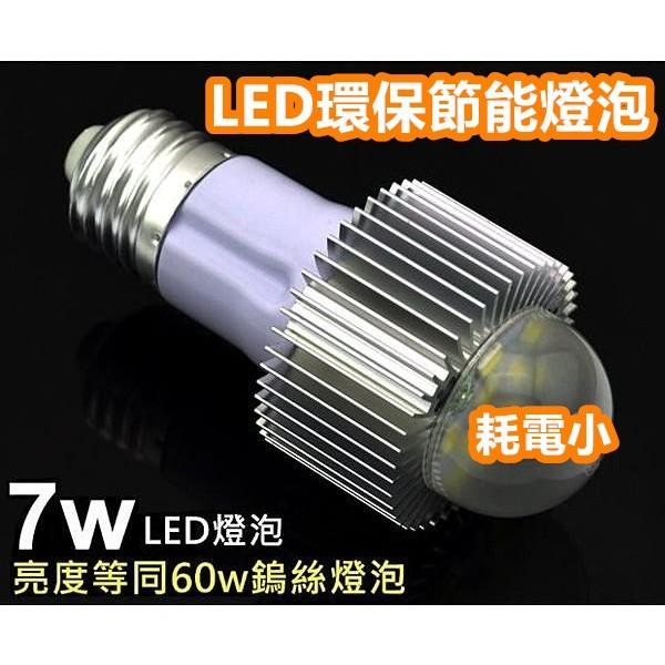 ~禾宸~節能環保省電~13H ~環高自由之光7W LED 燈泡~專賣手電筒、頭燈、工作燈、