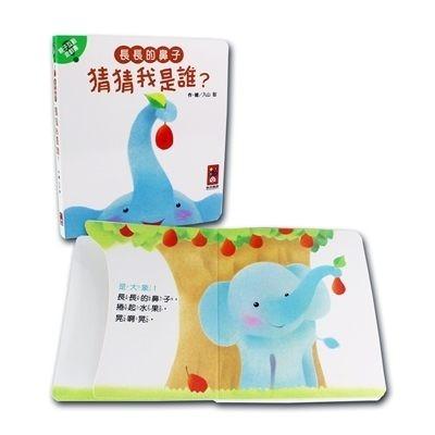 長長的鼻子猜猜我是誰邊玩邊閱讀寶寶學習認知大象好奇心、喜歡探索翻翻頁面,培養美感能力感官能