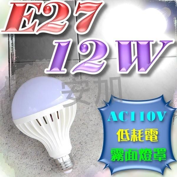 F1AC32 E27 12W LED 球泡燈白LED 省電燈泡照明燈陽台燈氣氛燈工作燈霧面