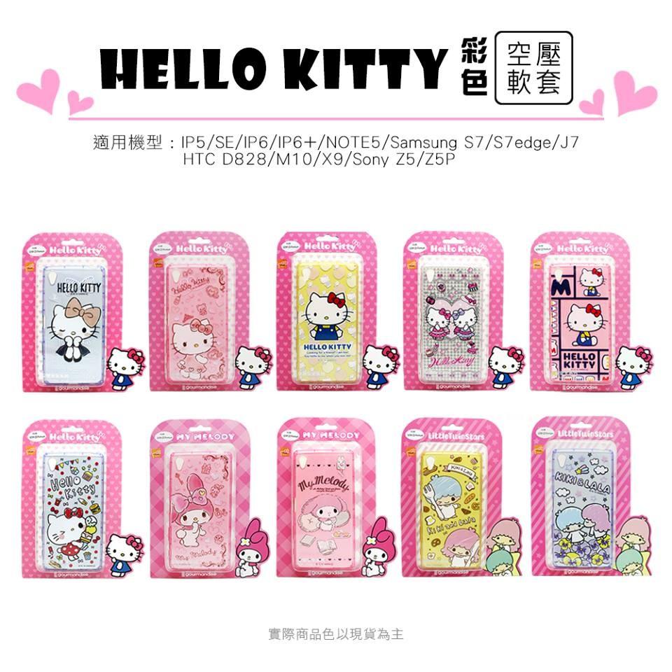 HELLO KITTY  彩色空壓軟套SAMSUNG GALAXY J7 2016 J71