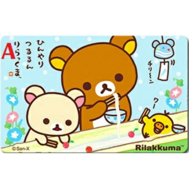 拉拉熊悠遊卡悠閒、夏日、友情單售 前請詳閱