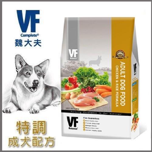 ~大送小~美國~VF ~魏大夫特調成犬配方雞肉米0 5KG 1 5KG