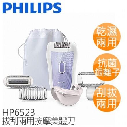 馬上出~PHILIPS 飛利浦~兩用拔刮按摩美體刀肌膚伸展器HP6523