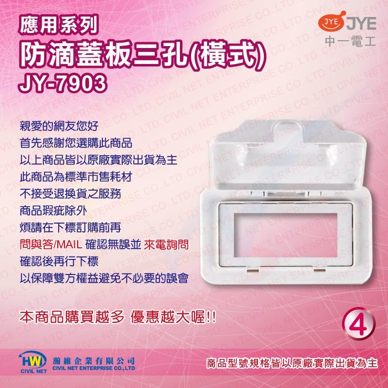 瀚維中一電工JY 7903 應用系列防滴蓋板三孔橫式防水另售明盒預埋盒插座延長線