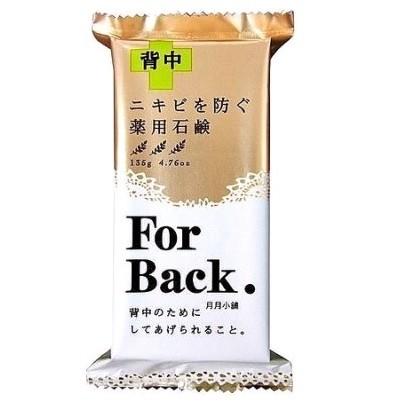 藥妝For Back Pelican 沛麗康背部抗痘美背藥皂藥用石鹼