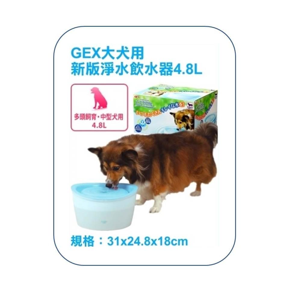 1650 含一年份濾棉 GEX 大型犬用淨水飲水器4 8 公升大容量