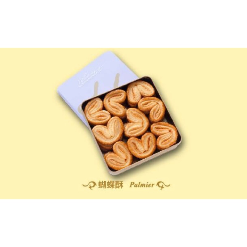 超好吃 只有一盒馬上出 Palmier 蝴蝶酥