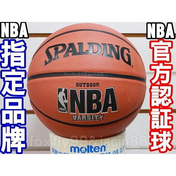 布丁體育 貨附發票SPALDING 斯伯丁NBA 七號室外球籃球另賣molten NIKE