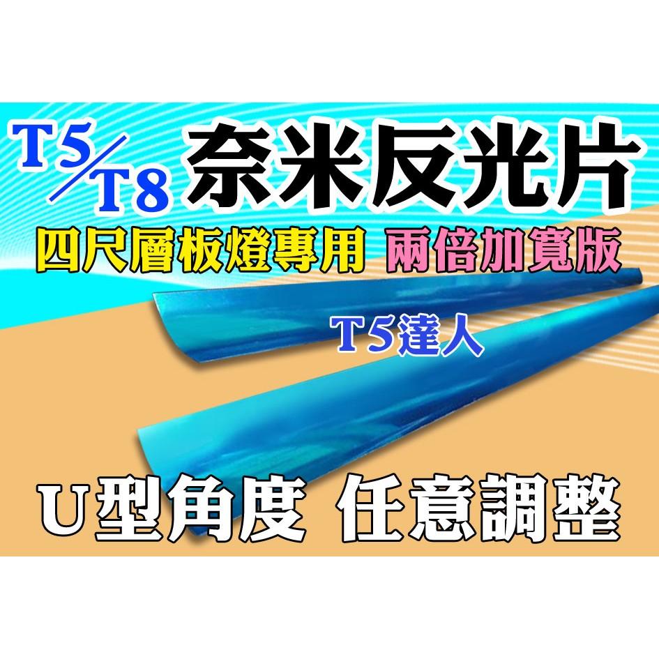 T5 大U 反光片四尺寬10 公分層板燈 反射罩聚光板反光板反光鏡T5T85T8 節能省電