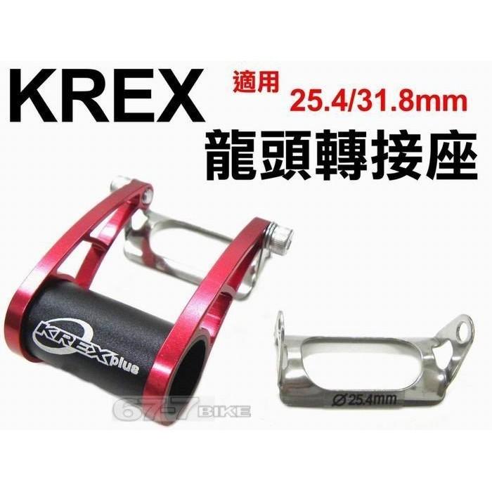 ~67 7 單車~KREX CNC 輕量化 車燈碼錶龍頭轉接座 25 4 31 8 龍頭紅
