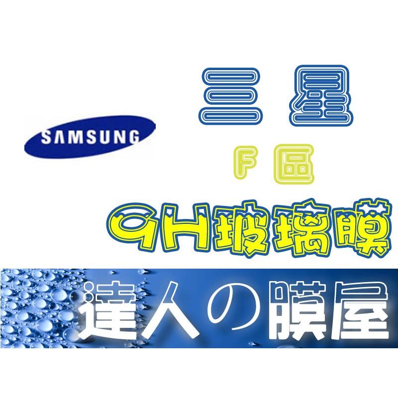 9h 玻璃貼三星samsung Note 10 1 P600 TAB2 P3100 P51