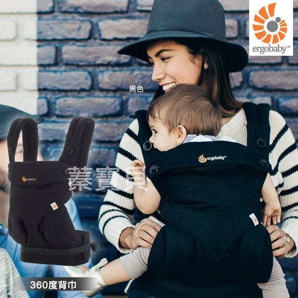 ~蓁寶貝~美國 100 正品ergobaby 360 度四向背法嬰童背帶爾哥寶寶全黑